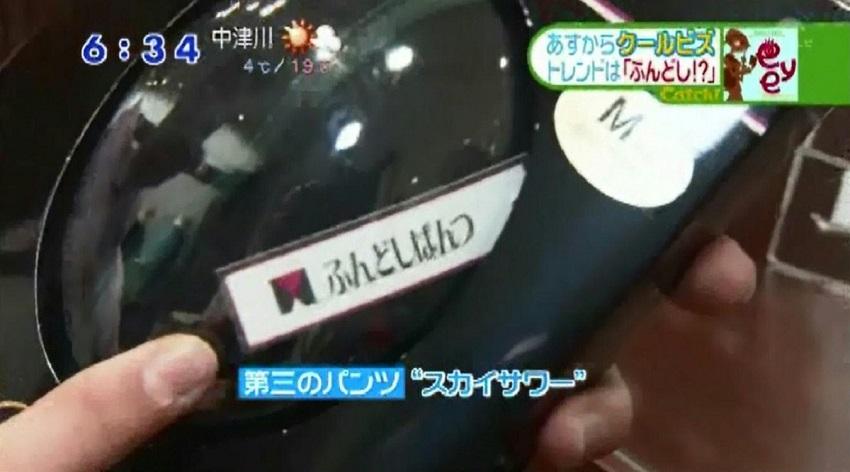 中京テレビキャッチにてふんどしパンツ取材
