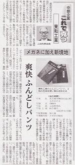 日本経済新聞東和工業ふんどしパンツ記事