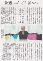 読売新聞東和工業ふんどしパンツ記事
