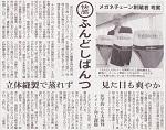 朝日新聞東和工業ふんどしパンツ記事