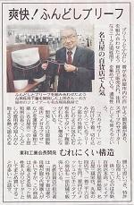 中日新聞東和工業ふんどしパンツ記事