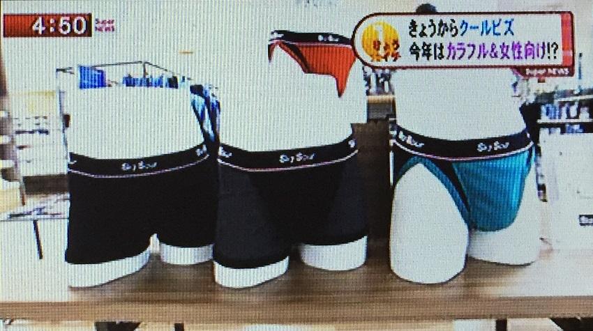 スーパーニュースふんどしパンツ取材3