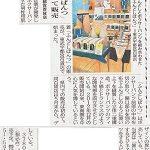 下野新聞2016.6.18