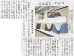 中日新聞 2015.11.12