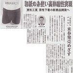 中部経済新聞2018.5.8