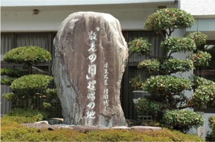 「敬老の日発祥の地」石碑